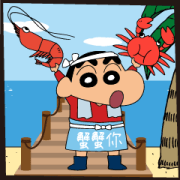 Crayon Shinchan: Big Big Fun Stickers Sticker for LINE & WhatsApp | ZIP: GIF & PNG