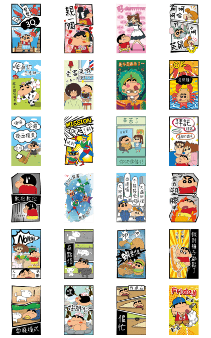 Crayon Shinchan: Big Big Fun Stickers Line Sticker GIF & PNG Pack: Animated & Transparent No Background | WhatsApp Sticker