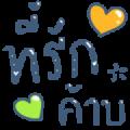 Fan Krub Voice Messages [BIG]