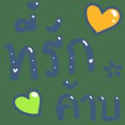 Fan Krub Voice Messages Sticker for LINE & WhatsApp | ZIP: GIF & PNG