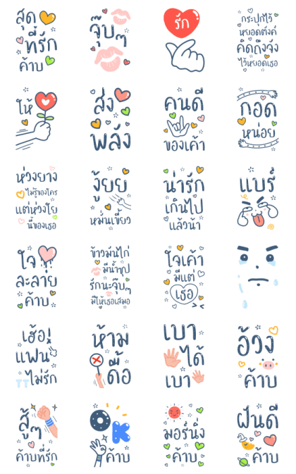 Fan Krub Voice Messages Line Sticker GIF & PNG Pack: Animated & Transparent No Background | WhatsApp Sticker