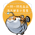 Fat Tiger Can Be Everything 2