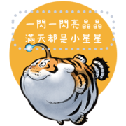Fat Tiger Can Be Everything 2 Sticker for LINE & WhatsApp | ZIP: GIF & PNG