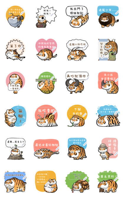 Fat Tiger Can Be Everything 2 Line Sticker GIF & PNG Pack: Animated & Transparent No Background | WhatsApp Sticker