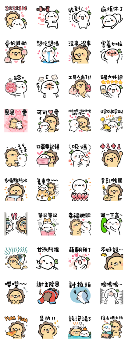 Lailai & Chichi Line Sticker GIF & PNG Pack: Animated & Transparent No Background | WhatsApp Sticker