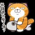 Lan Lan Cat: Don't Be Impulsive