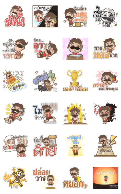 Mr.Nuadkhem Effect 2021 Line Sticker GIF & PNG Pack: Animated & Transparent No Background | WhatsApp Sticker