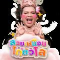 Phra Maha Dhevi and Thip [BIG]