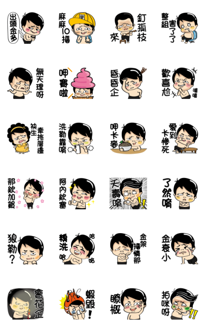 Siao He: Taiwanese 2 Line Sticker GIF & PNG Pack: Animated & Transparent No Background | WhatsApp Sticker
