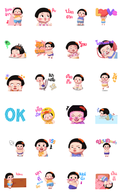 Somjeed Dukdik Line Sticker GIF & PNG Pack: Animated & Transparent No Background | WhatsApp Sticker