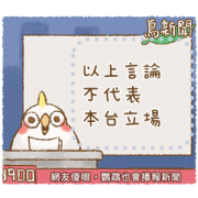 Cockatiel's Lifestyle Message Stickers Sticker for LINE & WhatsApp | ZIP: GIF & PNG