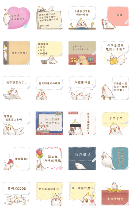 Cockatiel's Lifestyle Message Stickers Line Sticker GIF & PNG Pack: Animated & Transparent No Background | WhatsApp Sticker