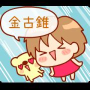 SANA 18: Golden Sticker for LINE & WhatsApp | ZIP: GIF & PNG