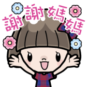 Talking Cute Girl with Bobbed Hair 9 Sticker for LINE & WhatsApp | ZIP: GIF & PNG