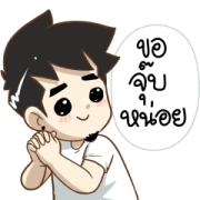 Ton-Mai DukDik 2021 Sticker for LINE & WhatsApp | ZIP: GIF & PNG