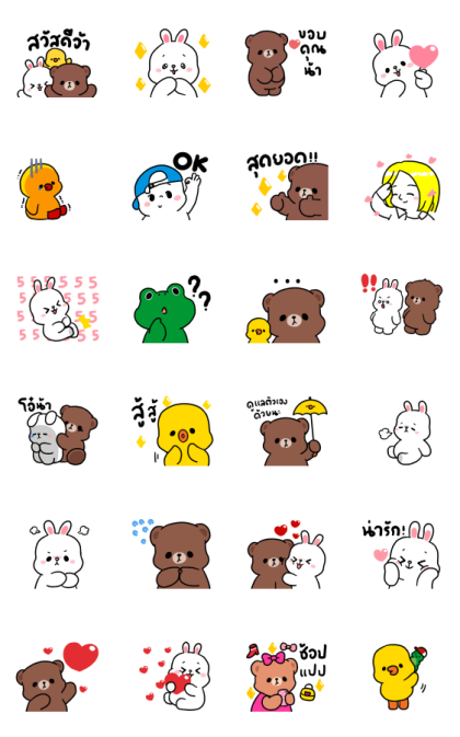 BROWN & FRIENDS × Gkomo Line Sticker GIF & PNG Pack: Animated & Transparent No Background | WhatsApp Sticker