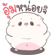 Baby Pig Pop-Ups Aood Aood by Auongrom Sticker for LINE & WhatsApp | ZIP: GIF & PNG