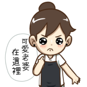 Chubby Wife POP-UP! Sticker for LINE & WhatsApp | ZIP: GIF & PNG