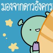 Circle Dukdik 16 Sticker for LINE & WhatsApp   ZIP: GIF & PNG