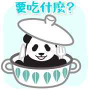 High Speed Panda 3 for Family Contacts Sticker for LINE & WhatsApp | ZIP: GIF & PNG