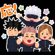 Jujutsu Kaisen × Irasutoya Stickers Sticker for LINE & WhatsApp | ZIP: GIF & PNG