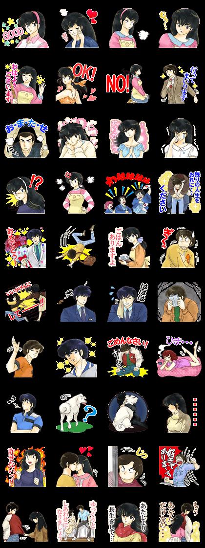 Maison Ikkoku Line Sticker GIF & PNG Pack: Animated & Transparent No Background | WhatsApp Sticker