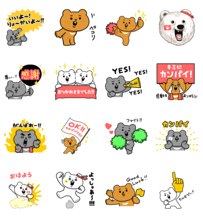 Moving!Betakkuma cheers you Line Sticker GIF & PNG Pack: Animated & Transparent No Background   WhatsApp Sticker