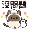Useful Siamese Cat Sticker (Summer Ver.)