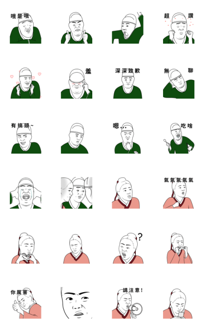 Wicked Eunuch 2 Line Sticker GIF & PNG Pack: Animated & Transparent No Background   WhatsApp Sticker