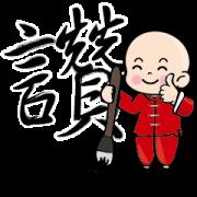 LINE Shopping Hot Topic × Kung-Fu boy Sticker for LINE & WhatsApp | ZIP: GIF & PNG