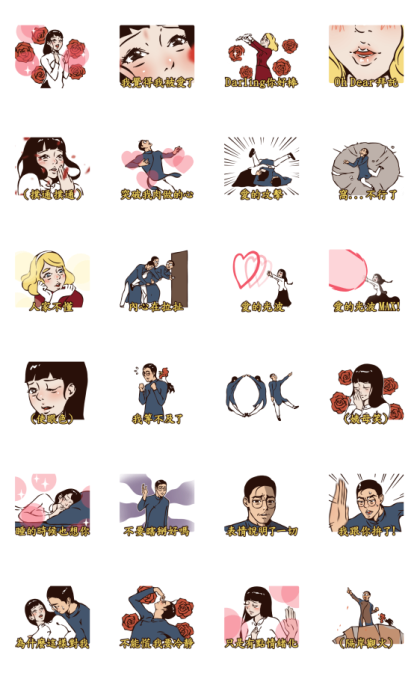 Soap Opera: The Flame of Love 13 Line Sticker GIF & PNG Pack: Animated & Transparent No Background | WhatsApp Sticker