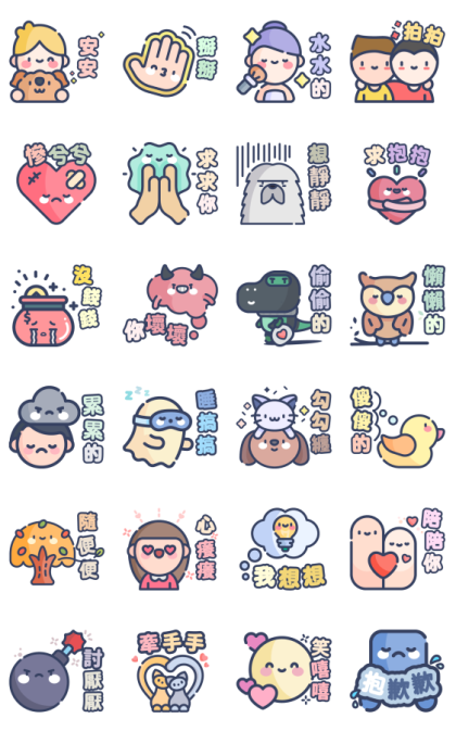 Cutie Repetition Words Music Stickers Line Sticker GIF & PNG Pack: Animated & Transparent No Background | WhatsApp Sticker