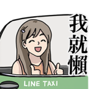 LINE TAXI × LousyGF Sticker for LINE & WhatsApp | ZIP: GIF & PNG