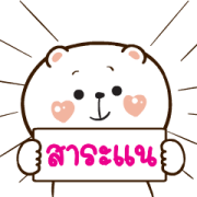 Mhee Nub Nab Animated 2 Sticker for LINE & WhatsApp | ZIP: GIF & PNG