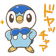 Piplup Everyday Stickers Sticker for LINE & WhatsApp | ZIP: GIF & PNG