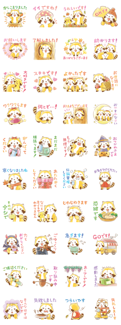 Rascal Autumn Keigo Stickers Line Sticker GIF & PNG Pack: Animated & Transparent No Background   WhatsApp Sticker